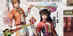 《真三国无双8》新武将正式发表 大乔小乔孔明新形象