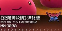 本周你可能错过的中文汉化游戏合集大推荐【第110弹】