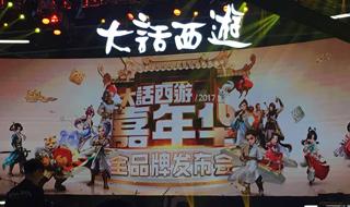 大话西游2017嘉年华 全品牌发布会现场高清图集