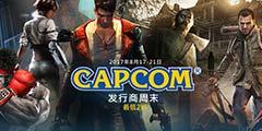 Steam卡普空发行商周末 生化7六折 鬼泣5仅售33元!