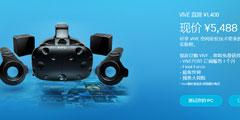 HTC Vive国行售价直降1400元!难道二代机真要来了?