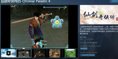 《仙剑四》《仙剑五》上架Steam 8月28日解锁开售