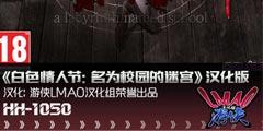 本周你可能错过的中文汉化游戏合集大推荐【第112弹】