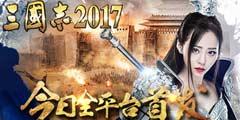 光荣正版授权《三国志2017》今日全平台震撼首发