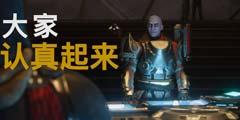 《命运2》下周发售!中文宣传视频放出 全登场人物介绍