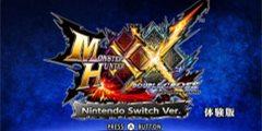 《怪物猎人XX》Switch版销量不佳只有3DS版十分之一