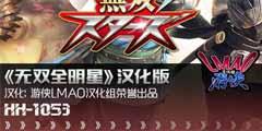 本周你可能错过的中文汉化游戏合集大推荐【第113弹】