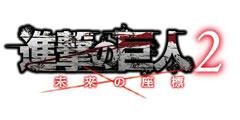 《进击的巨人2》新截图情报公开 11月30日正式发卖!