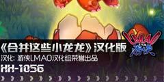 本周你可能错过的中文汉化游戏合集大推荐【第114弹】