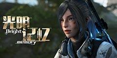 国产FPS游戏《光明记忆》PC版演示放出 效果震撼!