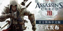 《刺客信条3》简体中文版正式推出 迟来的玩家福利!