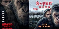 近期港台译名海报 《猩球崛起》香港译名中二度爆表