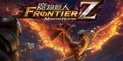 《怪物猎人边境Z》PS4 版明日上线 活动福利拿到手软