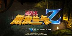 《探险家斯皮兰卡》9月15日登陆PS4 线上活动开启!