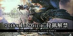 TGS2017:《怪物猎人世界》将于18年1月26日发售!