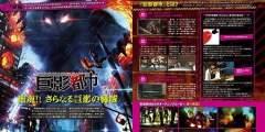 Fami通曝光《巨影都市》将会登陆的新机体和新怪兽