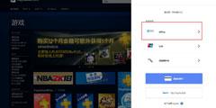 PSN港服新充值方式支付宝上线 扫码充值剁手买游戏!