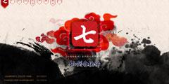 《仙剑7》意见箱邮件超过千封 热心玩家竟发了21封!