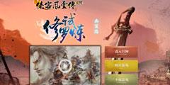 《侠客风云传前传》官网更新 幽冥路宣传视频放出!