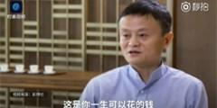 马云接受采访表示:我不认为自己是首富 没时间花钱