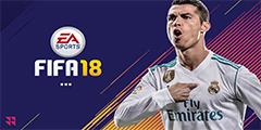 《FIFA 18》图文评测:一场足球游戏的盛宴