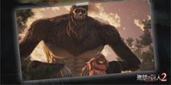 TGS2017:《进击的巨人2》发售平台公布 新截图放出
