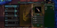 《怪物猎人世界》装备系统大改 详情公开 护石可自制