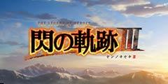 PS4《英雄传说:闪之轨迹3》明日发售 开场动画公布!