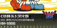 本周你可能错过的中文汉化游戏合集大推荐【第116弹】