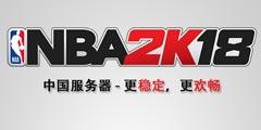 我们来了!《NBA 2K18》国行盛装启幕 发售日公布