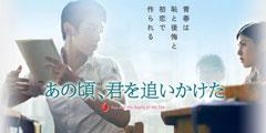 日本翻拍九把刀《那些年》 被神选中的少女饰沈佳宜