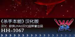 动作格斗《杀手本能》游侠LMAO汉化补丁下载发布