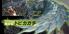十年一次的古龙迁徙 《怪物猎人世界》最新情报公开!