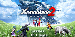 《异度之刃2》中文确定!一大票NS中文游戏来袭!