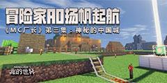 《我的世界》火热公测 敖厂长探索神秘中国城!