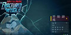 《南方公园:完整破碎》LMAO 2.1完整内核汉化发布