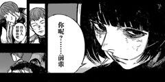 《东京食尸鬼》146话汉化:再见神展开 主角变反派?