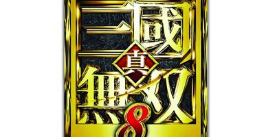 《真三国无双8》发售日2月8日确定 敌羞吾去脱他衣