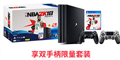 PlayStation公布双11狂欢低价 1699元就能秒杀PS4!