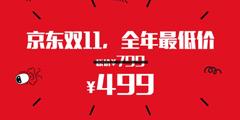 """京东双11 """"燥起""""科技风!公子小白成长版全年最低价"""