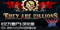 僵尸末日题材游戏《亿万僵尸》完整汉化补丁发布!
