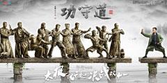 马云功夫电影《功守道》7分钟片段 甄子丹:甘拜下风
