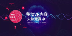 GCC行业应用大赛——移动VR内容全新赛道启动!