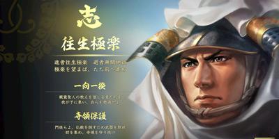 《信长之野望:大志》大名武将大志合集 新武将立绘