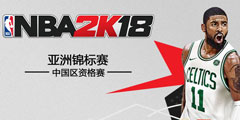 《NBA 2K18》中国区资格赛打响!八大赛区一决高下