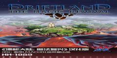《漂浮大陆:魔法复兴》内核汉化补丁发布!支持正版