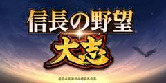 《信长之野望15:大志》民间雪樱汉化组1.4汉化补丁