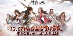 国产古风奇幻RPG《神舞幻想》预售开启 豪礼送不停