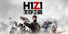 腾讯正式宣布代理《H1Z1》!国服定名《生存王者》