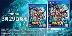 《超级机器人大战X》正式发表!发售日期同时确认!